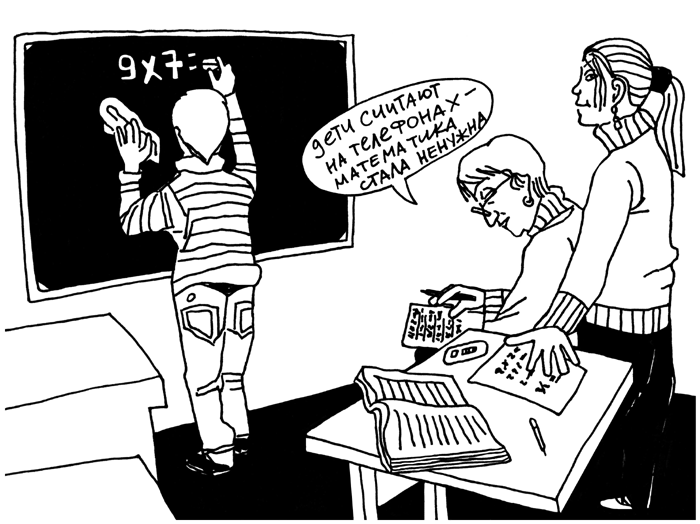 school-4