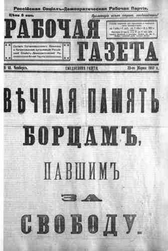 rabochaya gazeta
