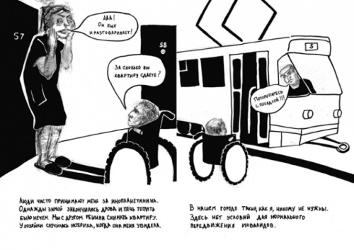 lomasko-soc-5