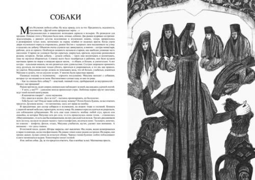 lomasko-soc-7