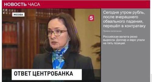 ruble attack