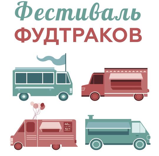 festival fudtrakov