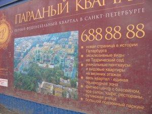 parad_kvartal_stroyka2-1