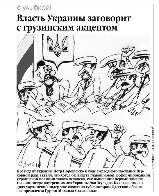 nevskoe vremia-ukrainians georgians