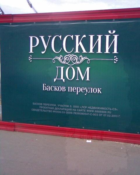 rh-russky dom