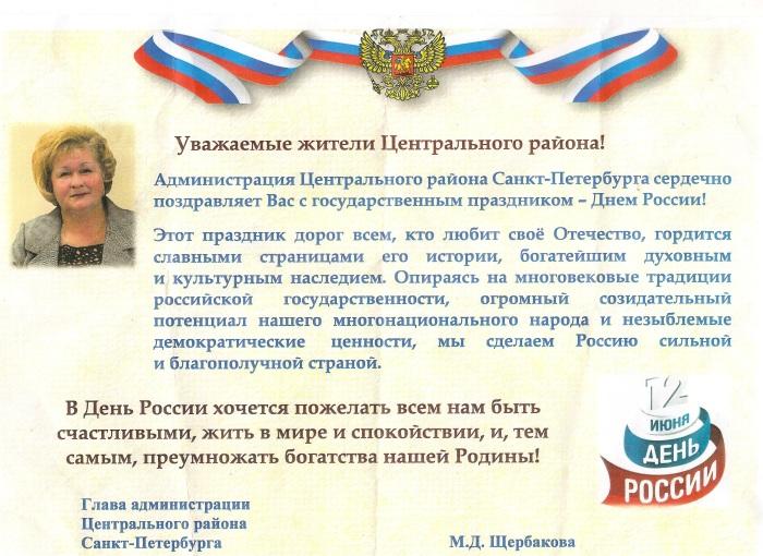 shcherbakov kongrats