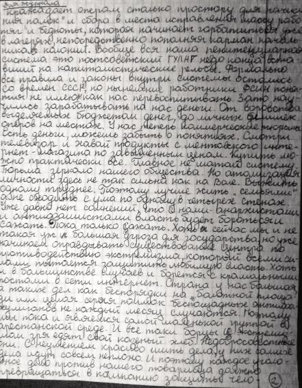 sokrat_pismo