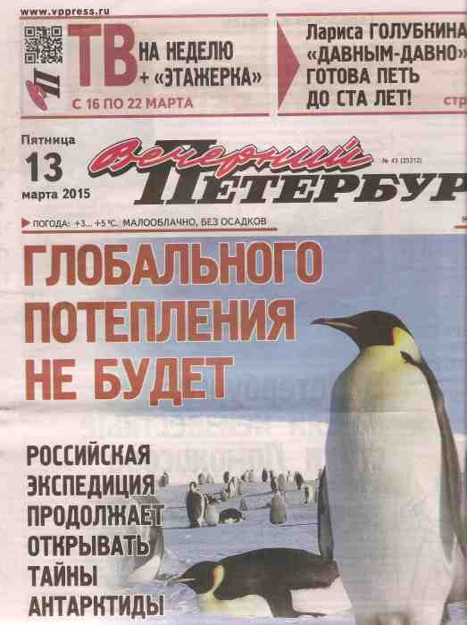 vechorka-penguin