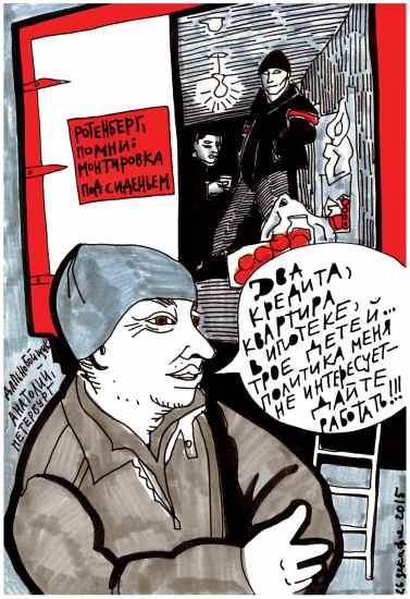 """Anatoly, a trucker from Petersburg: """"I have two loans, the apartment is mortgaged, and three kids . . . I am not interested in politics: let me work!!!"""" Placard on back of truck: """"Remember, Rotenberg: the tire iron is under the seat."""""""