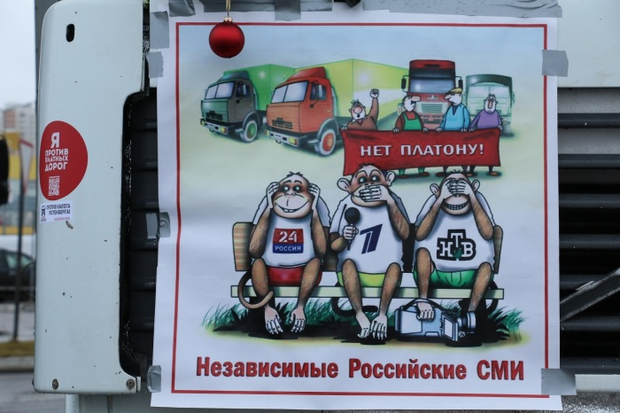"""Russia's independent media: Russia 24, Channel One, NTV"" / Truckers with placard: ""No to Plato!"""