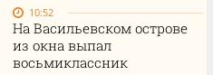 """Eight-grader falls from window on Vasilyevsky Island"""