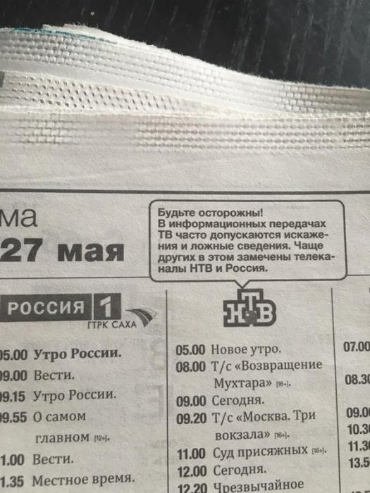 "Warning in TV listing next to NTV logo: ""Be careful! TV news programs often commit distortions and false information. This tendency has been most often been remarked on NTV and Rossiya."" Photo courtesy of mstrok.ru"