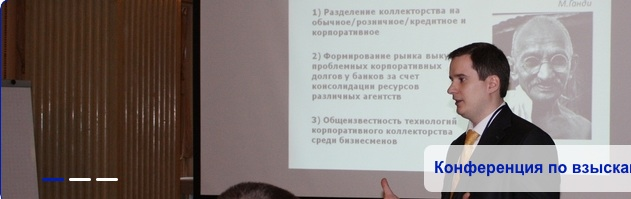 Screenshot of a photograph on the website of the Debt Collection Development Center. The photograph was taken during a conference on debt collection. Source: Tsentr razvitiia kollektorstva