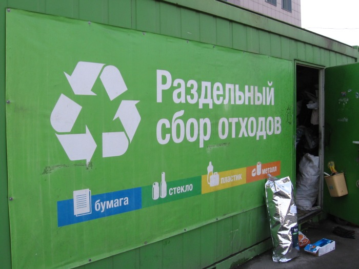 Collection Point's green trailer, April 5, 2015. Photo by the Russian Reader