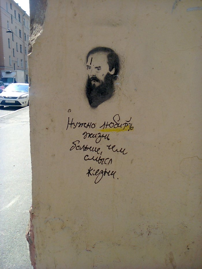 """You have to love life more than the meaning of life."" (Fyodor Dostoevsky)"
