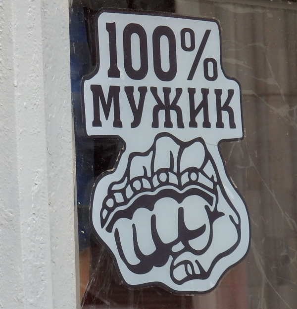 """100% Real Man."" Sign on a security guard's booth, May 6, 2016, central Petrograd. Photo by the Russian Reader"