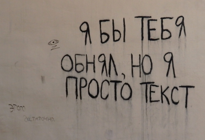 """I would hug you, but I'm just a text."" ""It's enough."" Central Petersburg, July 8, 2016. Photo by the Russian Reader"