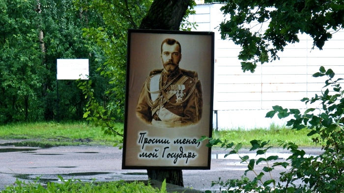 """Forgive me, My Sovereign."" Alexandrovka Station, Pushkin, Petersburg, July 10, 2016. Photo by the Russian Reader"