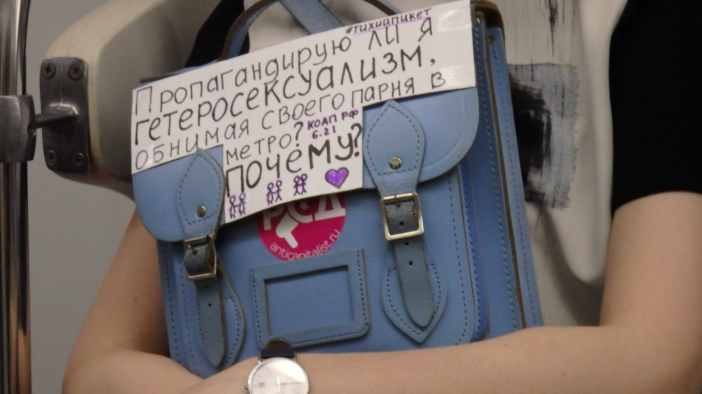 """""""#quietpicket Am I promoting heterosexuality when I hug my guy in the subway? Russian Federal Misdemeanors Code Article 6.21 (Promoting Non-Traditional Sexual Relations among Minors). Why not?"""""""