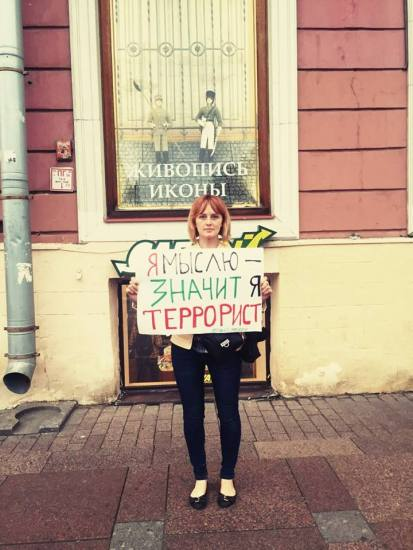 """I think therefore I'm a terrorist."" Solo picket on Nevsky Prospect, Petersburg, July 22, 2016"
