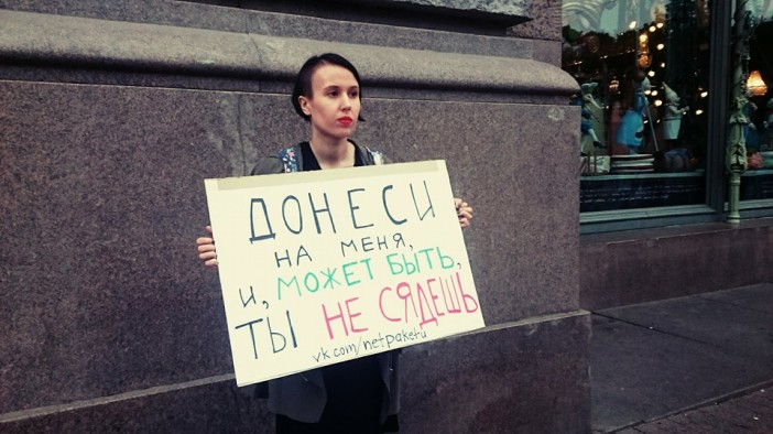 """Inform on me and maybe  you won't go to jail."" Solo picket on Nevsky Prospect, Petersburg,  July 22, 2016"