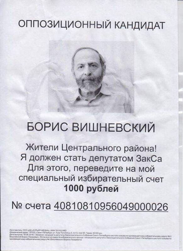 """Opposition candidate Boris Vishnevky."