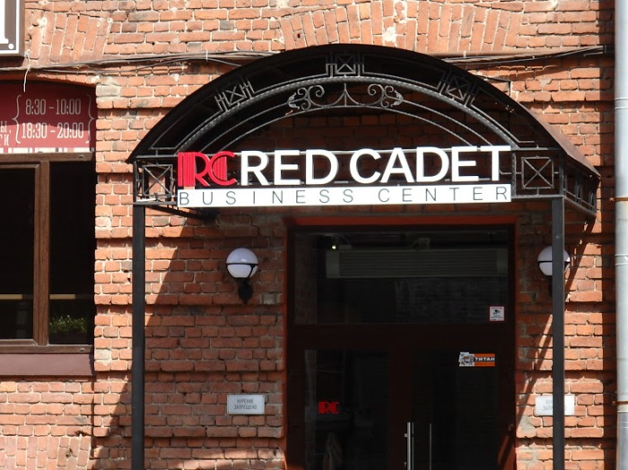 "Part of the Red Banner Textile Factory complex, built before the Revolution, has recently been converted into the Red Cadet Business Center. (It is located on Krasnogo Kursanta Street or Red Cadet Street.) But the building right next to it, also part of the factory campus, has been left to go to wrack and ruin, while inside the Red Cadet courtyard you find wildly decontextualized attempts at ""space age"" architecture."