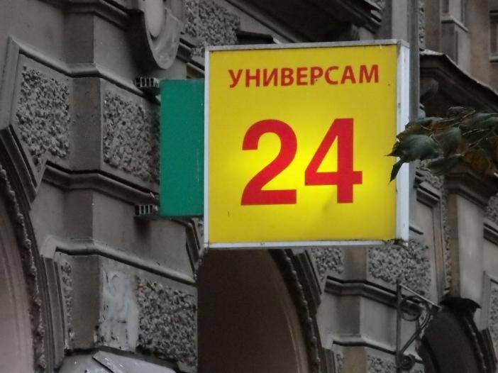 24-Hour Supermarket