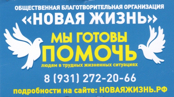 """Public Charity Organization The New life. We Are Ready to Help People in Life's Difficult Situations."" One of literally thousands of dubious business cards, offering help to the unemployed, penniless and otherwise unfortunate, stuck in every nook and cranny in central Petersburg."