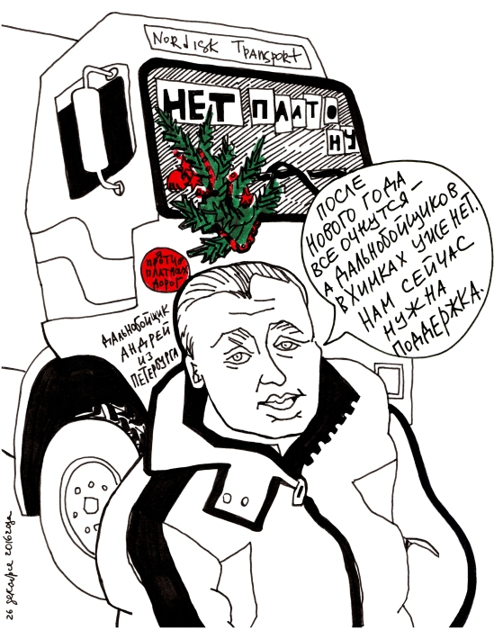 """Andrei, a trucker from Petersburg: """"After the New Year, everyone will come to their senses, but the truckers in Khimki will be gone. We need support now."""" Placards on truck: """"No to Plato,"""" and """"I oppose toll roads."""" December 26, 2015"""