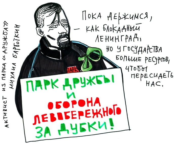 "Friendship Park activist Mikhail Barbotkin: ""For the time being we are holding on like Leningrad during the Siege, but the state has more resources and can wait us out."" Placard: ""Friendship Park and the Defense of the Left Bank District Support Dubki!"""