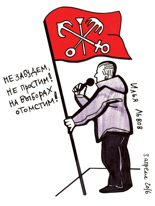 "Ilya Lvov: ""Don't forget! Don't forgive! We'll take our revenge on election day."" April 3, 2016"