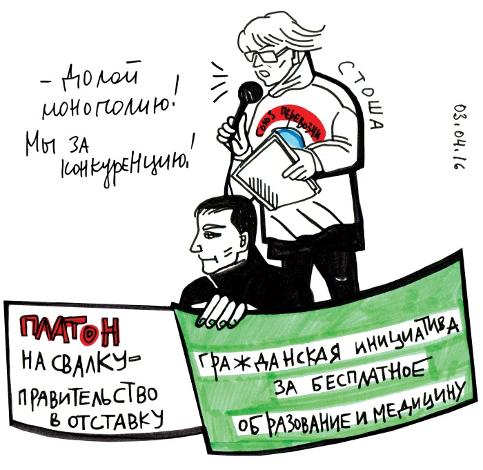 """Stosha: """"Down with monopoly! Up with competition!"""" Placard (left): """"Send Plato to the trash! Sack the government!"""" Placard (right): """"Civic Initiative for Free Medicine and Education."""" April 3, 2016"""