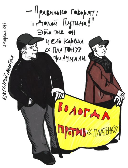 "Yevgeny from Vologda: ""They are right to say, 'Down with Putin!' It was he and his cronies who dreamed up Plato."" Placard: ""Vologda vs. Plato."" April 3, 2016"