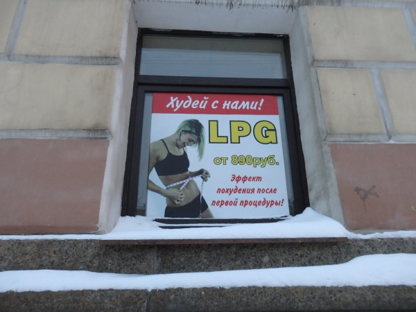 """Lose weight with us. LPG from 890 rubles. You'll feel thinner after the first procedure."" Photo by the Russian Reader"
