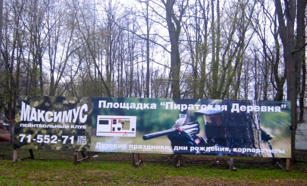 """Maximus Paintball Club. Pirate Village Facility: Children's Parties, Birthdays, Office Parties,"" Petrovsky Island, Petersburg, 26 April 2015. Photo by the Russian Reader"