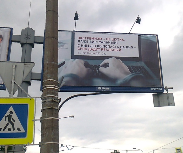 """Extremism is no joke, even virtual extremism. You can easily go down for it, and get a harsh sentece. Russian Federal Criminal Code, Articles 282 and 280."" Public service billboard, Lesnoy Prospekt, Petersburg, August 7, 2016. Photo by the Russian Reader"