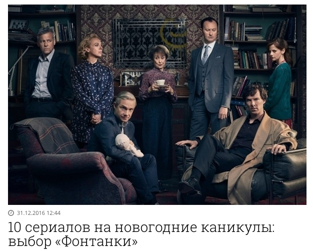 """10 Serials for the New Year's Holidays: Fontanka.ru's Choice."""