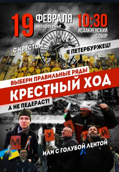 "Screenshot of an advertisement posted on the VK social network page of Andrei Kormukhin, coordinator of the astroturfed Russian Orthodox lay movement Sorok Sorokov (SS), which can be translated as ""Multitude."" The poster invites Petersburgers to take part in a religious procession at St. Isaac's Cathedral on 19 February 2017. It urges them to ""join the right ranks,"" and not a ""faggot"" [sic] or people wearing blue ribbons, the symbol adopted by Petersburgers opposed to the Gazprom skyscraper project on the Neva and now plans to hand over St. Isaac's to the ROC. In Russia, ""blue"" also connotes ""gay."" Courtesy of Fontanka.ru"