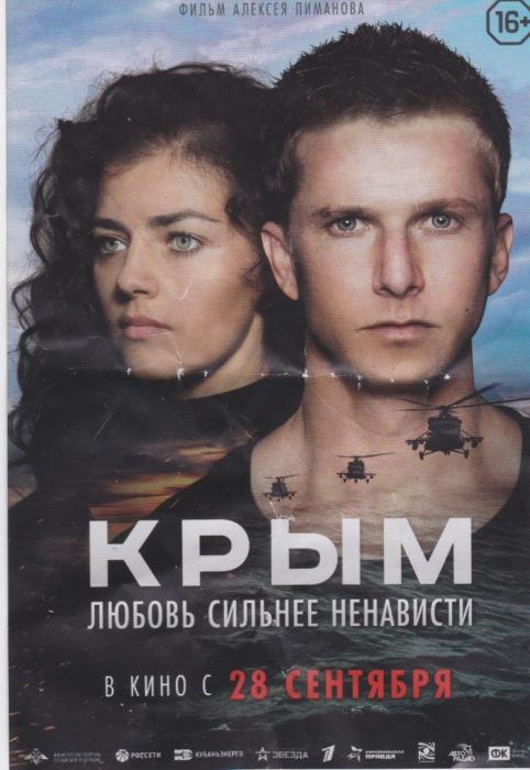 krym-1