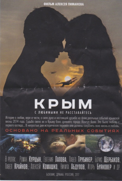 Crimea 2017 Film The Russian Reader