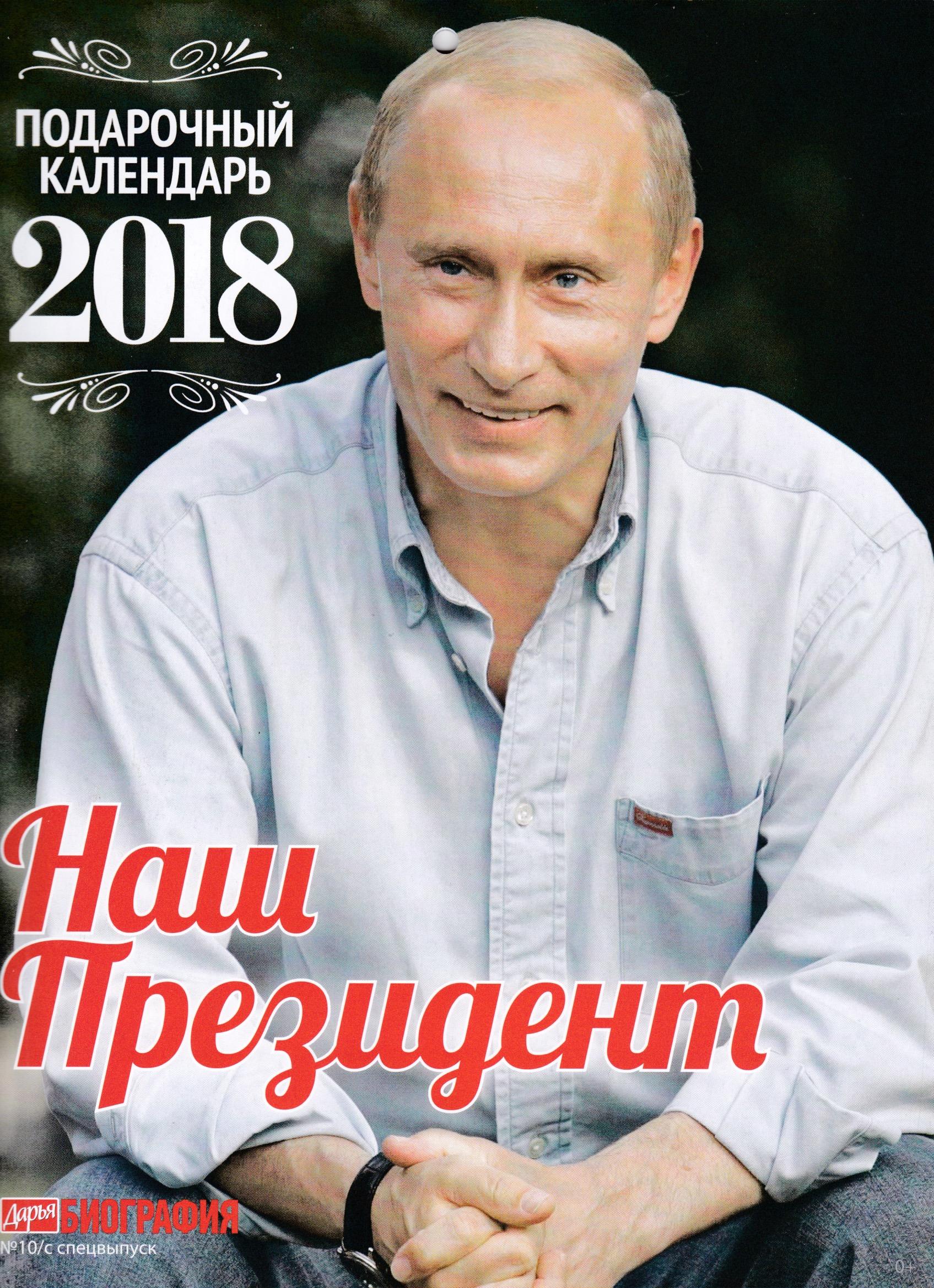 putin-2018 calendar-cover