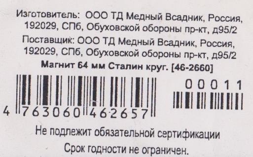stalin magnet label