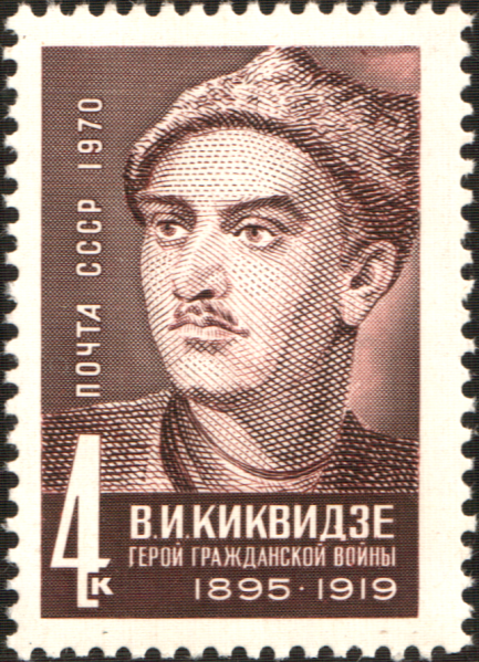 The_Soviet_Union_1970_CPA_3921_stamp_(Vasily_Kikvidze)