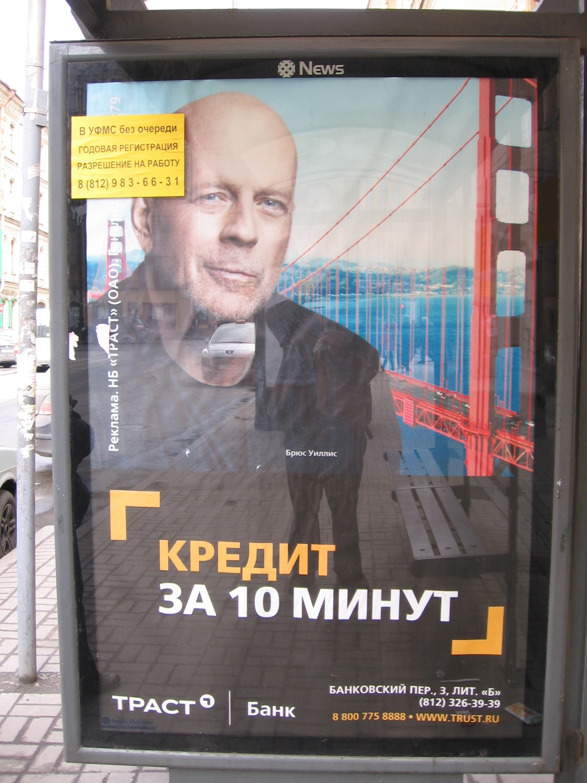 you can trust bruce willis