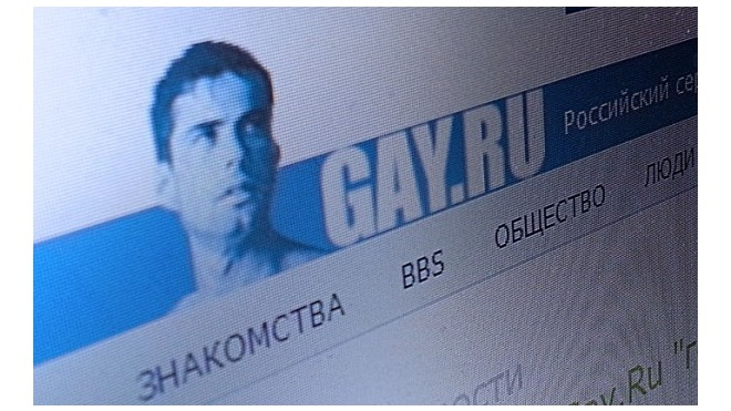 Gay r u