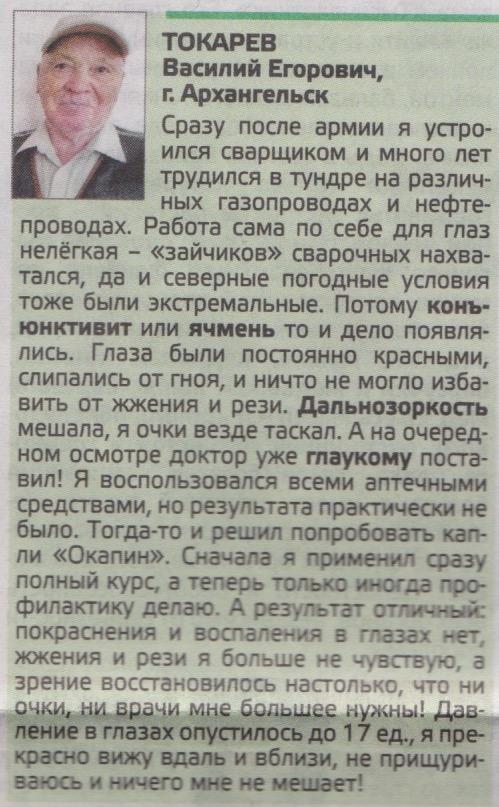 tokarev's eyes