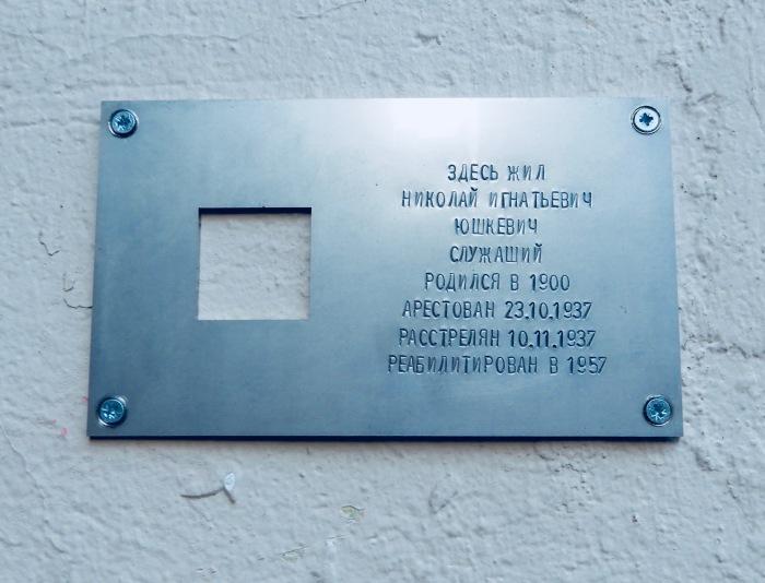 last address-nikolai yushkevich