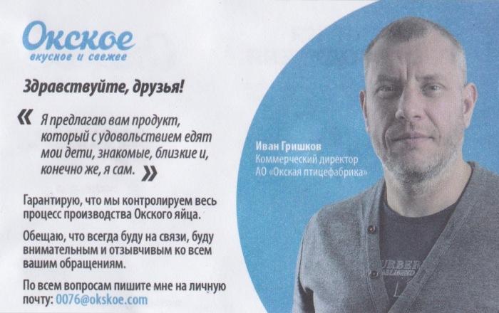 okskoye-1