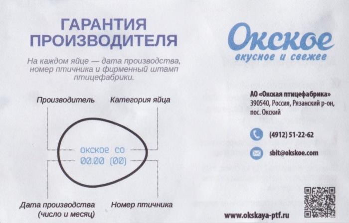 okskoye-2